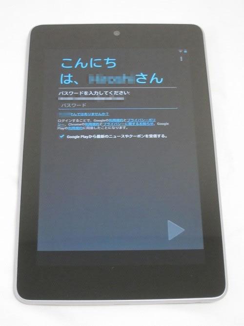 Google Nexus 7 ユーザー確認画面