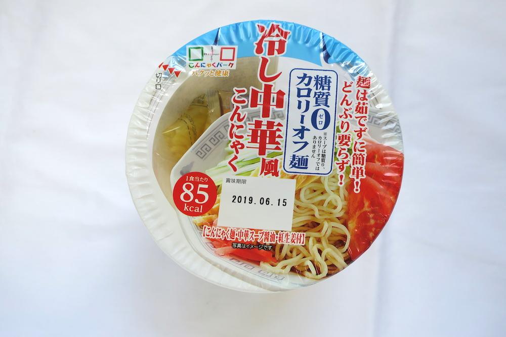 糖質0カロリーオフ麺(冷やし中華風こんにゃく)