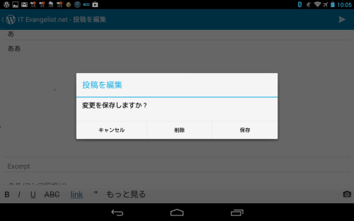 WordPress for Android 投稿を編集画面