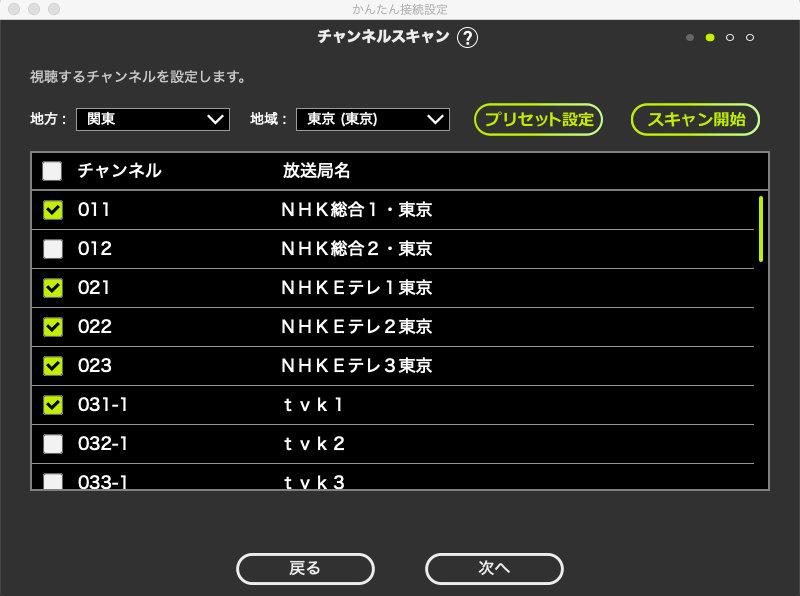 Xit Mobile チャンネルスキャン完了