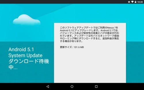 android 5.1 update 03