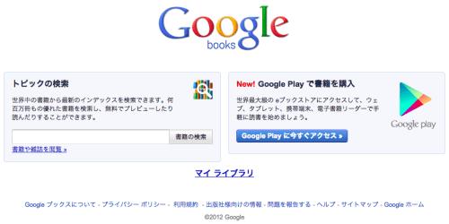 [電子書籍]Google ブックスは技術書の書籍購入を鈍らせるかも | IT ...