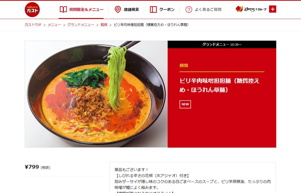 ピリ辛肉味噌担担麺(糖質控えめ・ほうれん草麺)
