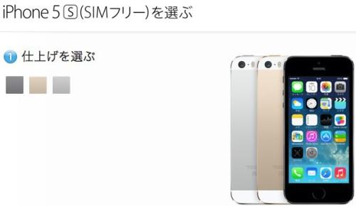 iPhone 5s SIMフリー