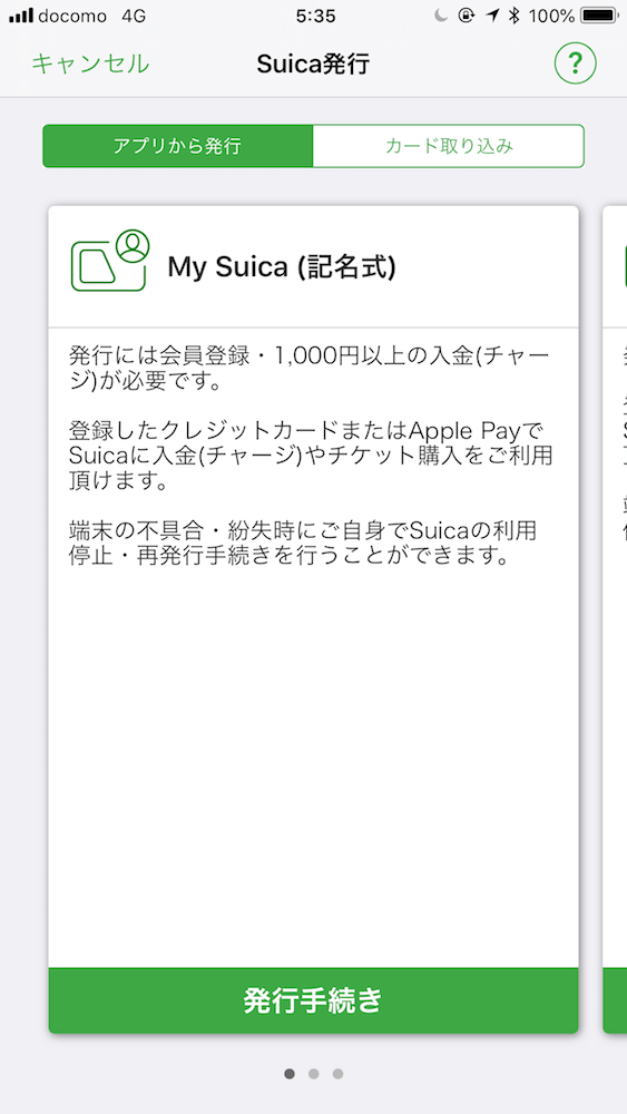 My Suica(記名式)の説明
