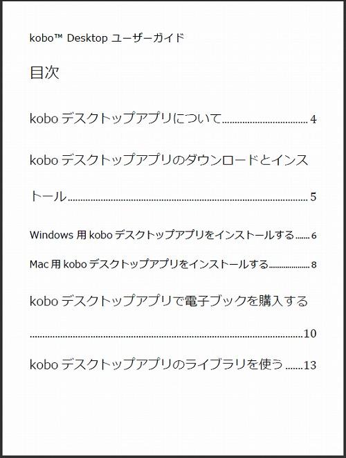 楽天「kobo Touch」デスクトップアプリユーザーガイド PDF 目次1