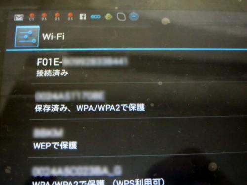 Nexus 7 Wi-Fi接続完了