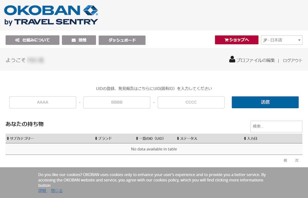 「OKOBAN」マイページ画面