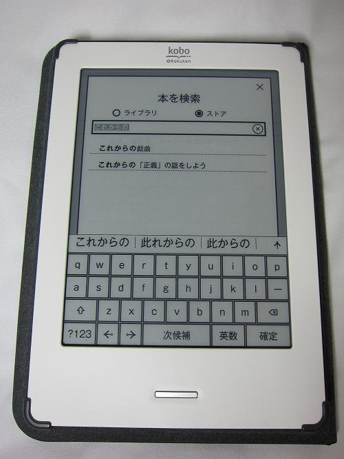 楽天「kobo Touch」書籍検索画面