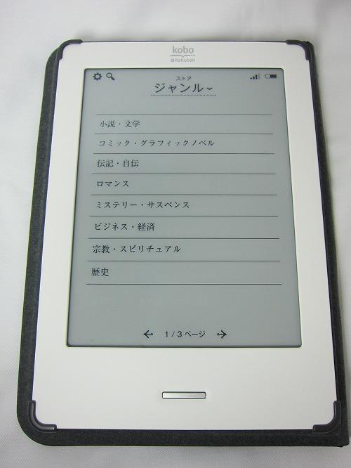 楽天「kobo Touch」ジャンル選択画面