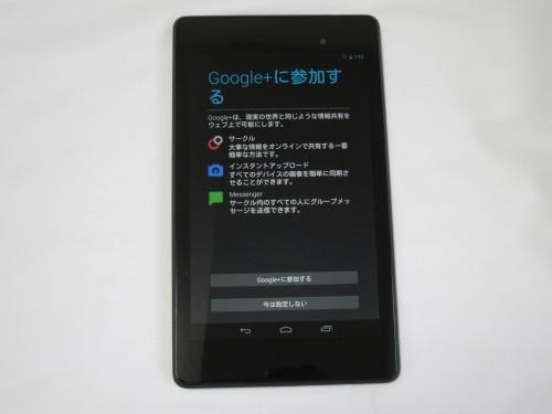 Google+への参加承認画面