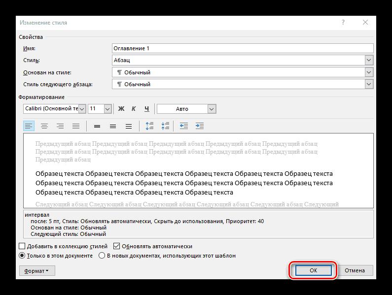 Word Editor бағдарламасында мазмұн параметрлерін қолдану үшін OK түймесін басыңыз