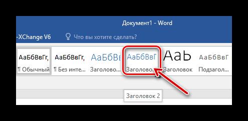 Word редакторындағы барлық тақырыптарды нөмірлеу