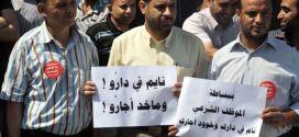 إضراب موظفي غزة يشل الوزارات والمدارس الحكومية020