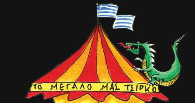 to-megalo-mas-tsirko-2