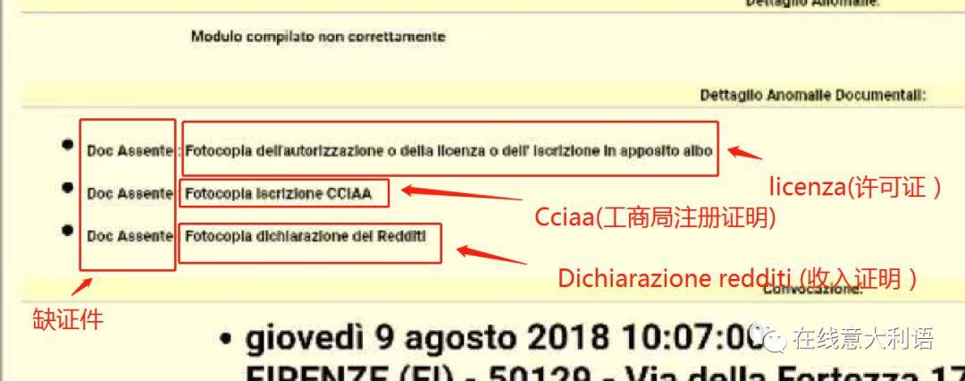 查询居留再也不求人!让你看懂所有!2019年意大利居留查询教程