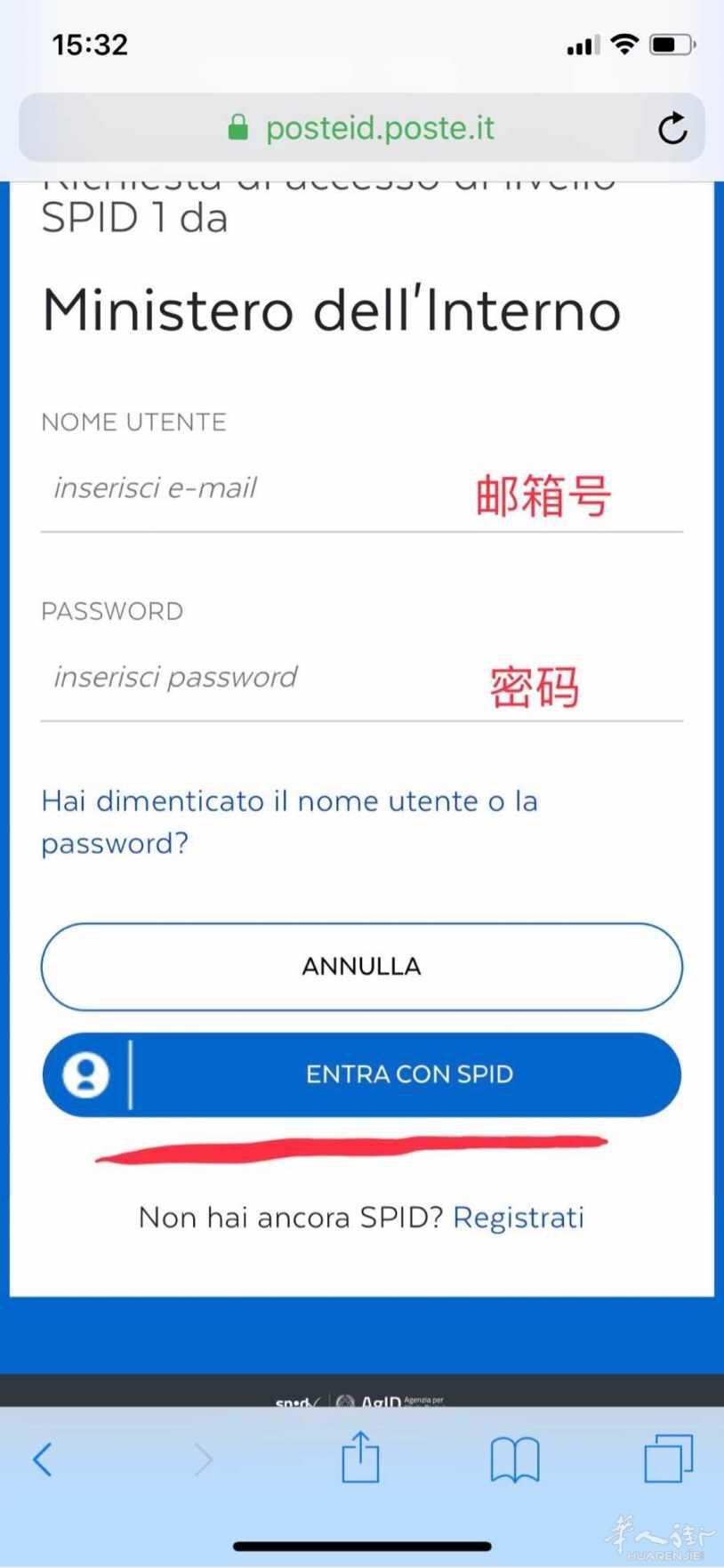 教你如何用邮局SPID在线预约意大利语A2考试
