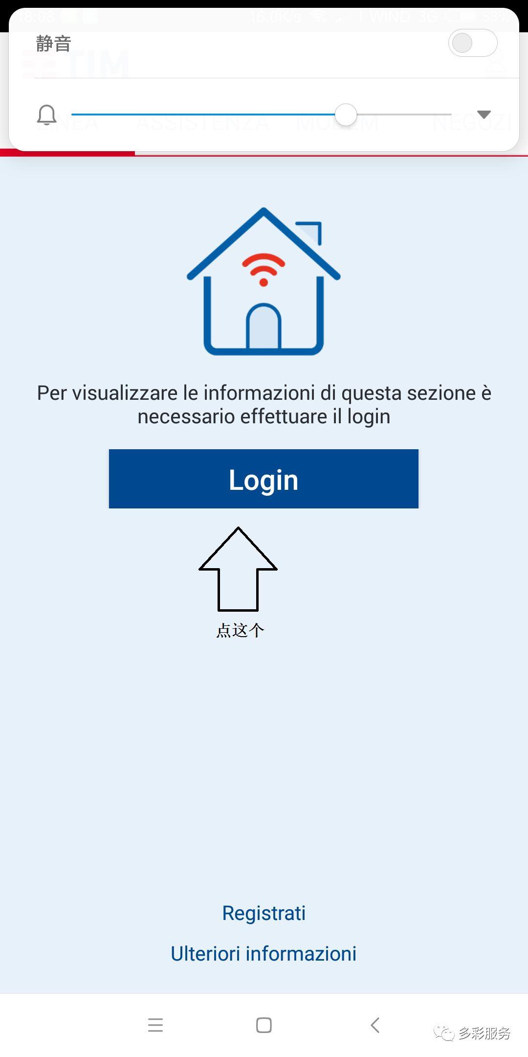 TIM网络宽带新规定,附手机上查TIM宽带账单