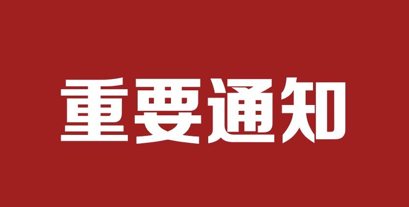 关于中国驻意大利使领馆对签证申请人采集指纹的通知
