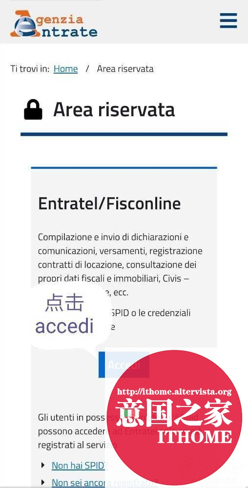 教程:如何在网页电脑操作取消意大利电视税 生活百科 第3张