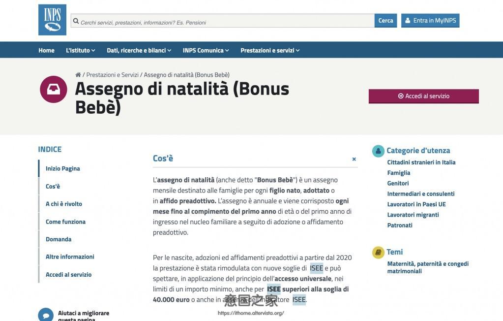 """教你每年白拿1000欧的""""婴儿奖金"""",你错过意大利的隐藏福利了吗? 意国ISEE 第2张"""