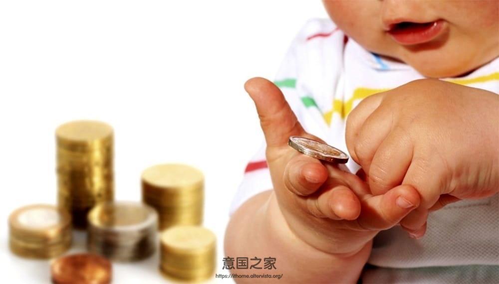 """教你每年白拿1000欧的""""婴儿奖金"""",你错过意大利的隐藏福利了吗? 意国ISEE 第5张"""