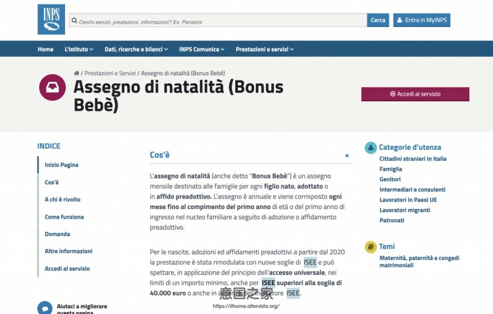 """教你一年白拿1000欧的""""婴儿奖金"""",你错过意大利的隐藏福利了吗? 意国ISEE 第2张"""