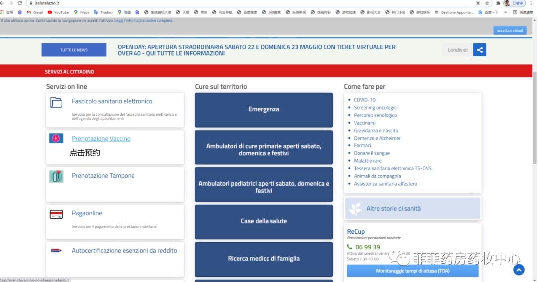 Lazio大区疫苗预约和表格填写攻略 生活百科 第1张