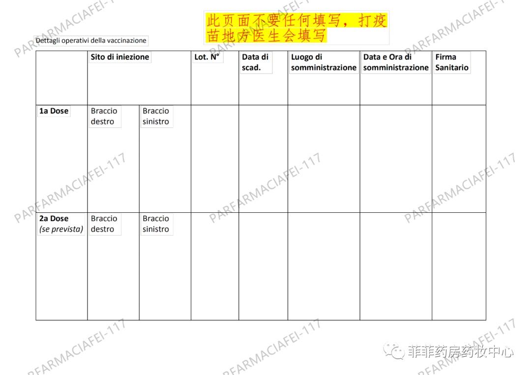 Lazio大区疫苗预约和表格填写攻略 生活百科 第13张