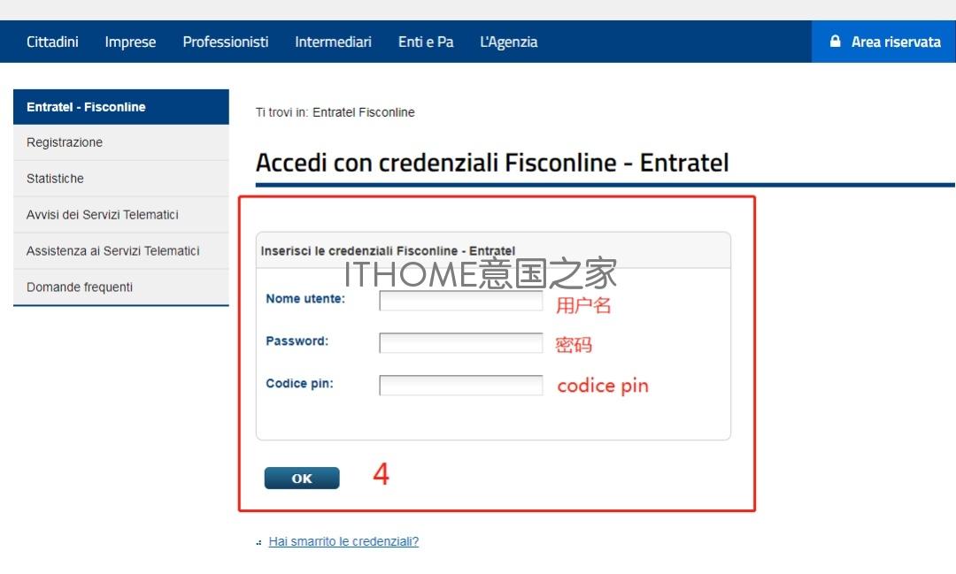 如何在Agenzia delle entrate网站上支付F24付款单 生活百科 第4张
