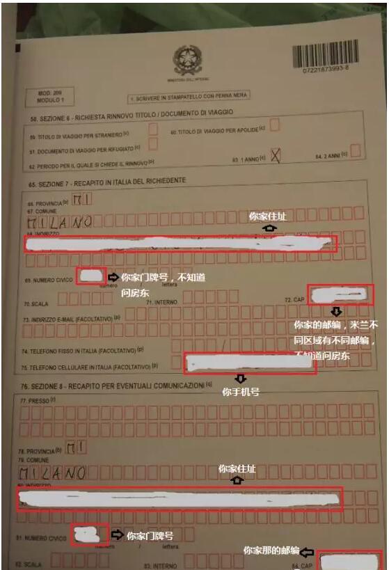 如果我的居留许可在意大利学习期间到期,我该怎么办?教你如何延期! 居留证件 第3张