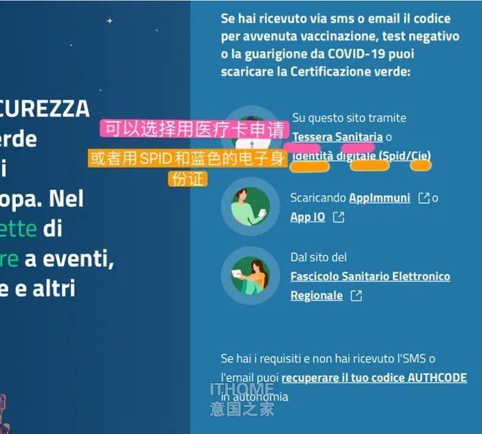【超实用】在意大利申请green pass攻略!小编亲测,手把手教你 生活百科 第4张