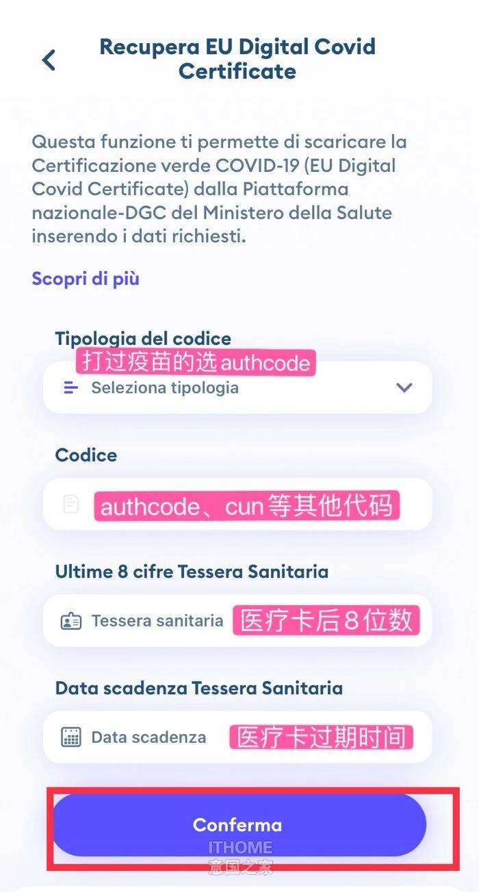 【超实用】在意大利申请green pass攻略!小编亲测,手把手教你 生活百科 第8张