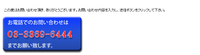 お問い合わせ  株式會社 飯島忠印刷