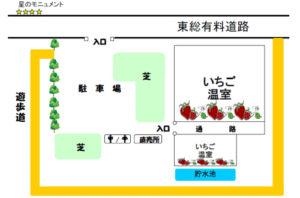 いちごの杜 園内マップ