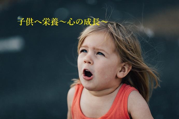 子供へ栄養_心の成長