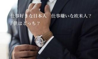 仕事好きな日本人_仕事嫌いな欧米人
