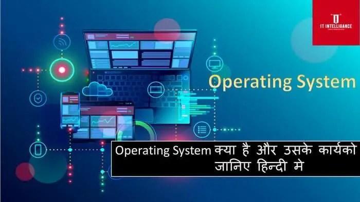 OS is Hindi