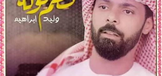 Waleed Ibraheem Nazm El Walah