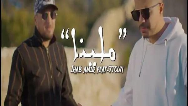 Ihab Amir Mallina Feat 7toun
