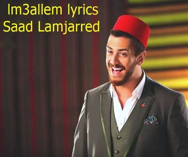 lm3allem lyrics