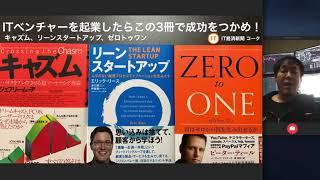 【IT起業家達の3つのバイブル!】キャズム、リーンスタートアップ、ゼロトゥワン
