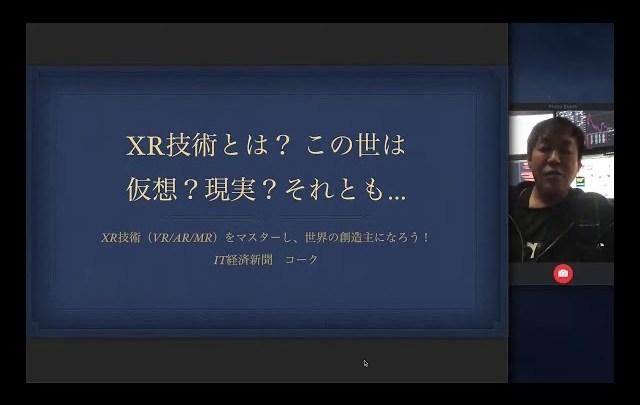 【XR技術とは?】この世は仮想?現実?それとも…XR技術をマスターし、世界の創造主になろう!
