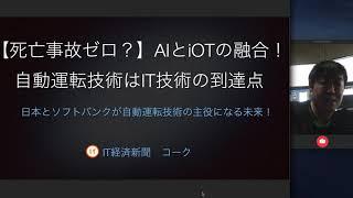 【死亡事故ゼロ?】自動運転技術はIT技術の到達点 日本とソフトバンクが自動運転の主役になる未来!