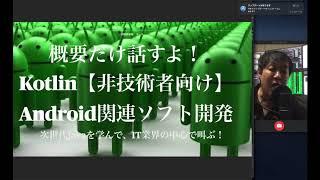 概要だけ話すよ!Kotlin【非技術者向け】Android関連ソフト開発 次世代Javaを学んで、IT業界の中心で叫ぶ!