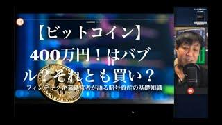 【ビットコイン】400万円!はバブル?それとも買い?フィンテック企業経営者が語る暗号資産の基礎知識