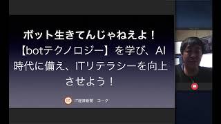 ボット生きてんじゃねえよ!【botテクノロジー】を学び、AI時代に備え、ITリテラシーを向上させよう!