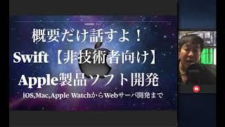 概要だけ話すよ!Swift【非技術者向け】Apple製品ソフト開発 iOS Mac Apple WatchからWebサーバ開発まで