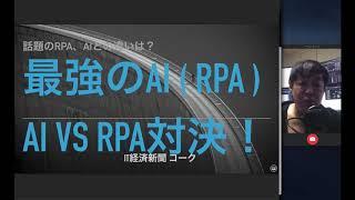 最強のAI(RPA) 【AI vs RPA】対決 RPAメディアから、話題のRPA,AIとの違いは?