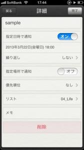リマインダ_iphone_タスク作成2